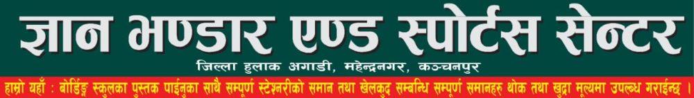Gyan Bhandar