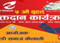 तस्विर:dhangadhikhabar.com बाट साभार